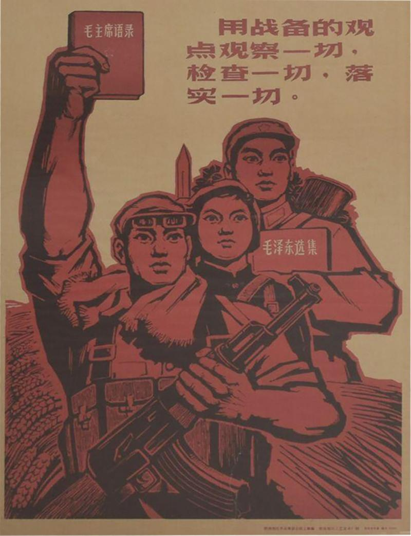 Vintage Rare Chinese Red Communist Party Propaganda Art Poster Lithograph