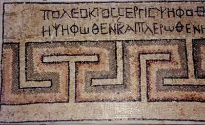 A Mosaic Floor Section with a Greek Key Design and Inscription