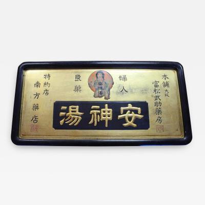 Art Deco Japanese Trade Sign