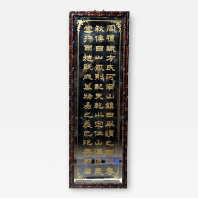 Chinese Rosewood Mirror