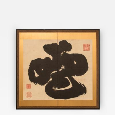 Japanese Two Panel Screen Zen Calligraphy Character