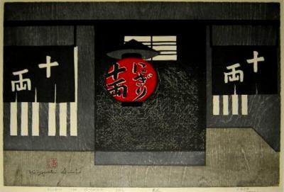 Kiyoshi Saito Kiyoshi Saito Gion In Kyoto A 9 80 1959