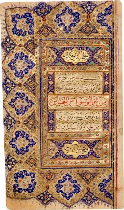 Ottoman Illuminated Manuscript Page Circa 18th Century