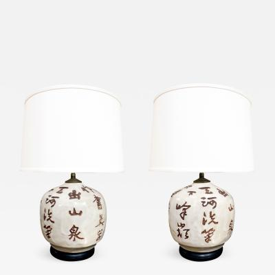 Pair of Ceramic Lamps with Chinese Character Decoration 1950s