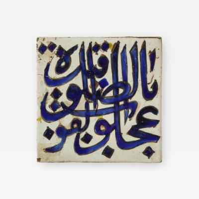 Qajar Dynasty a Blue and White Islamic Pottery Square Tile 19th Century