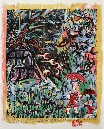 Shiko Munakata Shiko Munakata lithograph Rain at the Ruin of Hitoyoshi Castle 1972