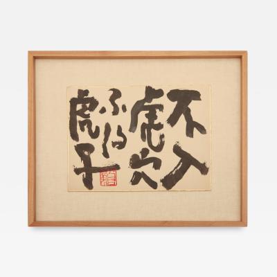 Sofu Teshigahara Compostion II