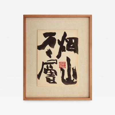Sofu Teshigahara Compostion III