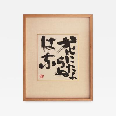 Sofu Teshigahara Untitled IV