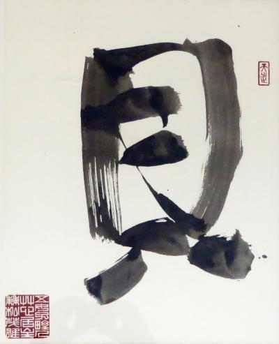 shigea Kanematsu Modern Japanese Sumi Ink Calligraphy Drawing by Artist Shigea Kanematsu