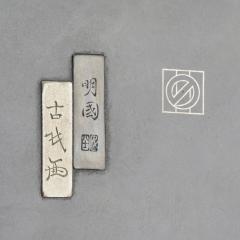 Masayoshi An exquisite miniature Japanese silver and multi metal miniature Koro - 1779390