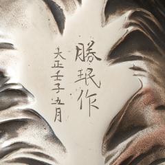 Unno Shomin A Japanese silver Okimono of a dog - 1273905