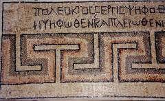 A Mosaic Floor Section with a Greek Key Design and Inscription - 308821