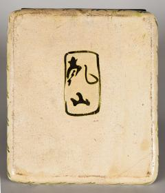 Antique Japanese Ceramic Tray with Plum and Calligraphy Design - 1368637