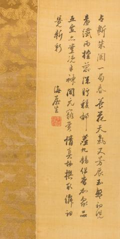 Antique Japanese Scroll of Peonies - 1368663