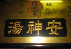 Art Deco Japanese Trade Sign - 783646