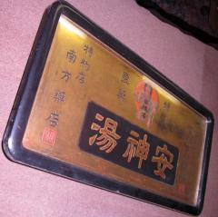 Art Deco Japanese Trade Sign - 783648