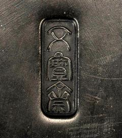 Carved Chinese Inkstone with Longevity Symbols and Marks - 1847402