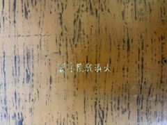 Chinese Royal Lacquer Box for Poetry Slips - 1854606