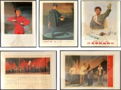 Collection of Five Chinese Posters from the Cultural Revolution - 1096472