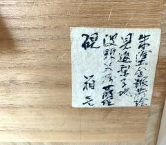 Fine Japanese Suzuribako Box with Storage Box and Provenance - 1618984