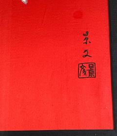 Framed Japanese Embroidery Textile Panel Rootsters - 2042754
