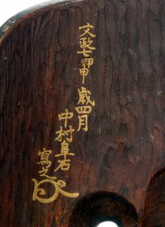 Fuseki Nakamura Fine and Rare Noh Mask by Nakamura Fuseki 1824 Edo Period - 1615868