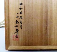 Hayakawa Shokosai IV Japanese Bamboo Basket Ikebana by Hayakawa Shokosai IV - 1092944