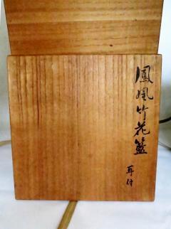 Hayakawa Shokosai IV Japanese Bamboo Basket Ikebana by Hayakawa Shokosai IV - 1092945