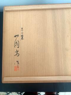 Higashi Takesonosai Japanese Bamboo Basket by Higashi Takesonosai - 1220580