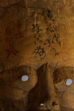 Japanese Wood Noh Mask of Jo - 1564261