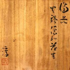 Jun Isezaki Modern Studio Vase Bizen Ware by Jun Isezaki - 1957529