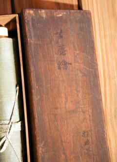 Kano Tanyu Pair of Japanese Ink Hanging Scrolls Kano Tanyu - 1663894