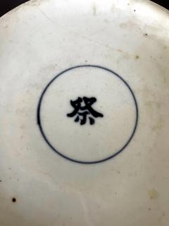 Korean Ceramic Ritual Offering Vessel with Inscription Joseon Dynasty - 2150715