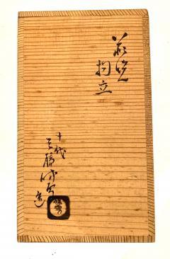 Kyusetsu Miwa X Hagi Ikebana Vase by Kyusetsu Miwa X Japanese Studio Pottery - 1079726