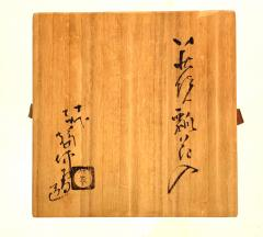 Kyusetsu Miwa X Hagi Ikebana Vase by Kyusetsu Miwa X Japanese Studio Pottery - 1079740
