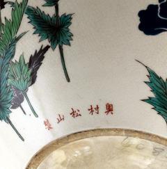 Okumura Shozan Japanese Studio Ceramic Centerpiece Okumura Shozan Meiji Period - 1107268