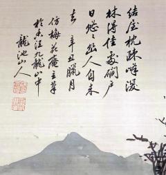 QiaoNian Zhou Framed Antique Chinese Landscape Ink Painting Zhou QiaoNian Qing Dynasty - 1429996