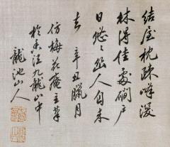 QiaoNian Zhou Framed Antique Chinese Landscape Ink Painting Zhou QiaoNian Qing Dynasty - 1429997