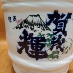 Vintage Japanese Sake Jug - 2141767