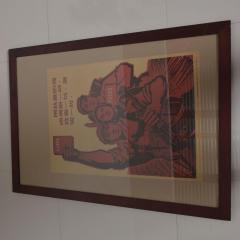 Vintage Rare Chinese Red Communist Party Propaganda Art Poster Lithograph - 1294684