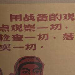 Vintage Rare Chinese Red Communist Party Propaganda Art Poster Lithograph - 1294688