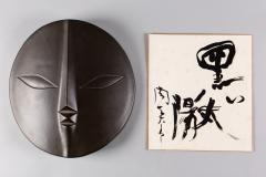 Wall Hanging Ceramic Sculpture of a Mask - 1368598
