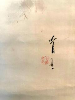Watanabe Seitei Japanese Ink and Wash Scroll Painting by Watanabe Seitei - 1908698